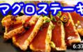 ■マグロステーキ:マグロレシピ