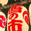 行こ、行こ、酉の市。もうすぐだよ❷:御朱印:大國魂神社・雑司が谷 大鳥神社・安食 大鷲神社・長國寺・鷲山寺