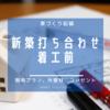 新築打ち合わせ記録【着工前】