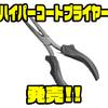 【バレーヒル】淡水海水問わず使用出来るテフロン加工のプライヤー「ハイパーコートプライヤー」発売!