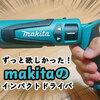 【DIY】マキタのペン型インパクトドライバを購入。スペック&レビュー