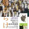 町田尚子さんの絵本原画展が絵本美術館 森のおうちにて開催中