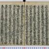 くずし字学習 翻刻『女舞剣紅楓』五巻目 長町美濃屋内の段