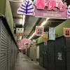 国道2号線沿いの西大島市場・大和市場を訪問。昭和チックな典型的シャッター街といったかんじ!【兵庫県尼崎市大庄北】