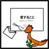 """モリノサカナ """"ボクへの手紙"""" #221愛すること"""