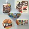 【比較】5種類のチョコ系アイスを食べ比べてみました。