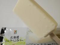 セブンの「北海道ミルクバニラバー」が旨すぎる!全ミルクバニラ好きに心の底からオススメする。