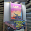10回目の「ボヘミアン・ラプソディ」は《シンクロナイズド・マイアミ・ウェンブリーver.》で大興奮!#川崎チネチッタ