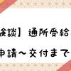 【体験談】通所受給者証の申請~交付