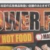 デザイン タイトル POWER FOOD 炎 ヤオコー 7月29日号