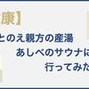 【札幌市北区サウナ】ととのえ親方の故郷「あしべ」に行ってきた
