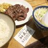 仙台旅行に行くなら、老舗牛タン店「旨味太助」で肉汁に溺れろ。