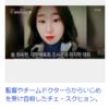 韓国でも女性スポーツ選手がいじめで自殺