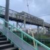 太宰治も通ってたといわれる陸橋に行ってきた!