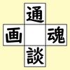 【脳トレ】漢字穴埋め 397問目