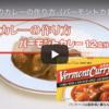 【カレーのレシピ】基本 バーモンドカレーの作り方