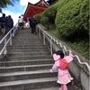 あいぼん、京都に行く①
