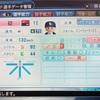 222.オリジナル選手 碇諒平選手 (パワプロ2018)