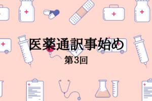 第3回 各国の医療制度の違い【医薬通訳事始め】