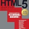 『HTML5ガイドブック 増補改訂版』修正版に差し替えました
