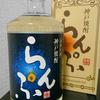 神戸焼酎 長期貯蔵 らんぷを飲んでみた【味の評価】
