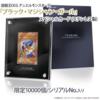 遊戯王OCG デュエルモンスターズ 「ブラック・マジシャン・ガール」スペシャルカード 利益予想 人気商品 せどり