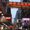 香港で学んだ3つの教訓!