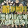 富山県の黒部川周辺で伐採木の無料配布があります 事前予約不要
