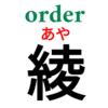 Orderは《綾(あや)》 「命令」「注文」は誤訳(スマホ用)
