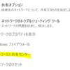【Windows10】接続中のWifiのパスワードを調べる方法・手順【画像あり】