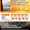 高額塾で配布しているコンテンツを1000円で売ります。