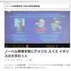 【英文読解】ノーベル物理学賞の報道