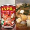 旭松食品 カップ キムチ鍋風スープ 食べてみた感想