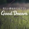 夢を思い通りに操っちゃうアプリ!?『good dream』