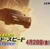 【ワイルド・スピード】4/28の金曜ロードショーはテレビ初放送!
