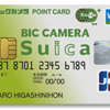 【キャンペーン】ビックカメラSuicaカードで11,600円キャッシュバック メリットやデメリットも紹介