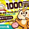 Yahoo!JAPANカードが11111ポイントに!ポイントサイトで発行したい!