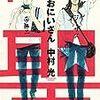 聖☆おにいさん(1) (モーニングコミックス) /  中村光 (asin:B00A765XFO)