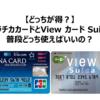 【どっちが得?】ソラチカカードとView カード Suica、普段どっち使えばいいの?
