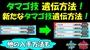 【ポケモン剣盾】 タマゴ技遺伝と新たなタマゴ技遺伝方法+他の入手方法 #39【ポケモン剣盾 ポケモンソードシールド】
