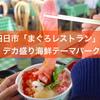 【四日市グルメ】大遠会館まぐろレストランがデカ盛り海鮮テーマパークだった