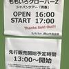 ももクロジャパンツアー「青春」@岡山