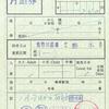 東武鉄道  出札補充券 2