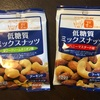 ロカボナッツのサワークリームオニオン、ハニーマスタード味!!
