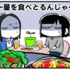 最後?の晩餐