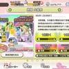 【ゆゆゆい】新SSR犬吠埼風・乃木園子の評価【絢爛 大輪祭】