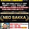 早漏男が『ナマ』で147億円ビジネス実演(※3才児対象)