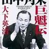 「田中角栄 巨魁伝」(大下英治)