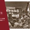 労農赤軍の新聞