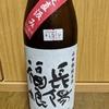 【日本酒の記録】長陽福娘純米60無ろ過生直汲み